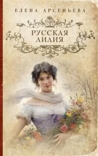 Елена Арсеньева - Русская лилия