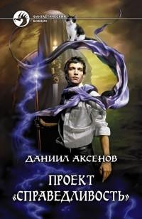 Даниил Аксенов - Проект