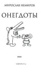 Мирослав Немиров - Онегдоты