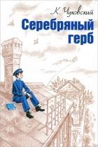К. Чуковский — Серебряный герб