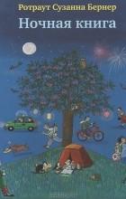 Ротраут Сузанна Бернер - Ночная книга