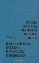 Эротика в итальянской литературе