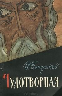 В. Тендряков - Чудотворная