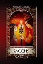 Кассия Сенина - Кассия (в 2 томах) Том 1
