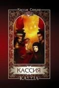 Кассия Сенина - Кассия (в 2 томах) Том 2
