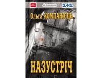 Ольга Компанієць - Назустріч
