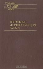 Сергей Арутюнов - Локальные и синкретические культы