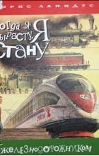 Борис Лапидус - Когда я вырасту, я стану железнодорожником