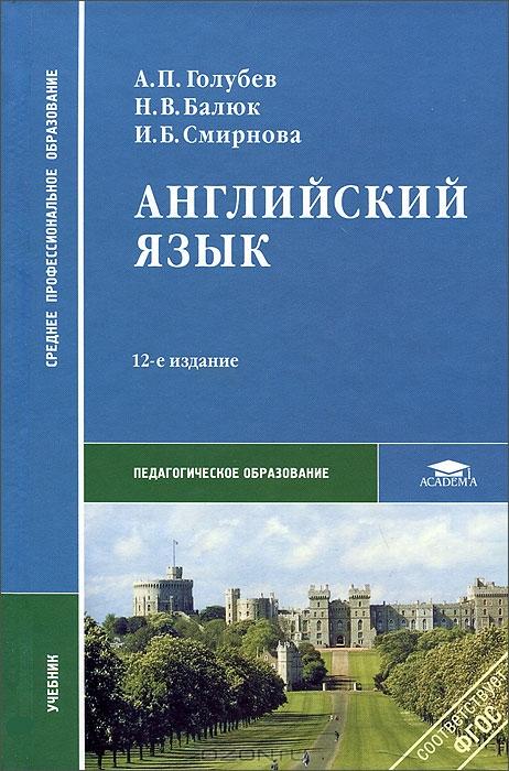 учебник голубев а.п английский язык