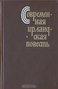 - Современная ирландская повесть (сборник)
