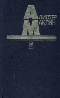 Алистер Маклин - Остров Медвежий. Дорога пыльной смерти (сборник)