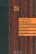 Сэмюэль Беккет - Мечты о женщинах, красивых и так себе