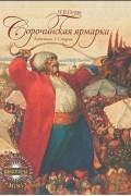 Н. В. Гоголь - Сорочинская ярмарка