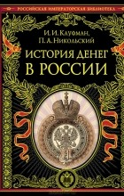 И. И. Кауфман, П. А. Никольский - История денег в России