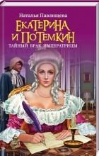 Наталья Павлищева - Екатерина и Потемкин. Тайный брак Императрицы.