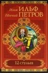 Илья Ильф, Евгений Петров — 12 стульев