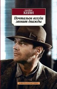 Джеймс Кейн - Почтальон всегда звонит дважды