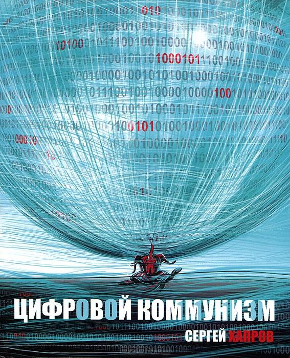 Цифровой коммунизм книга скачать