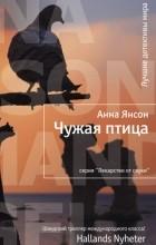 Анна Янсон - Чужая птица