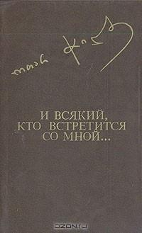 Отар Чиладзе - И всякий, кто встретится со мной...