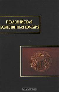 Ольга Чунакова - Пехлевийская Божественная комедия