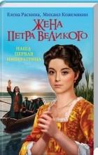 Михаил Кожемякин, Раскина Елена Юрьевна - Жена Петра Великого. Наша первая Императрица