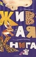 Андрей Усачёв - Живая книга