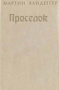 М. Хайдеггер - Проселок