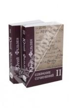 Юрий Фельзен - Собрание сочинений. В 2-х томах