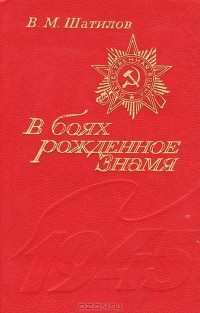 В. М. Шатилов - В боях рожденное Знамя