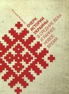 Наталия Яковенко — Очерк истории Украины в Средние века и раннее Новое время