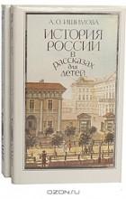 А. О. Ишимова - История России в рассказах для детей (комплект из 2 книг)