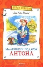 Анне-Катрине Вестли - Маленький подарок Антона (сборник)