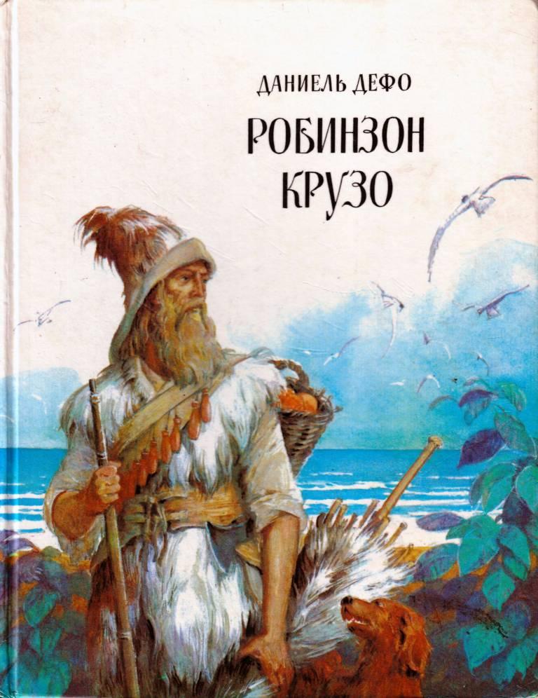 картинки робинзон крузо из книги