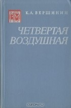 Константин Вершинин - Четвертая воздушная