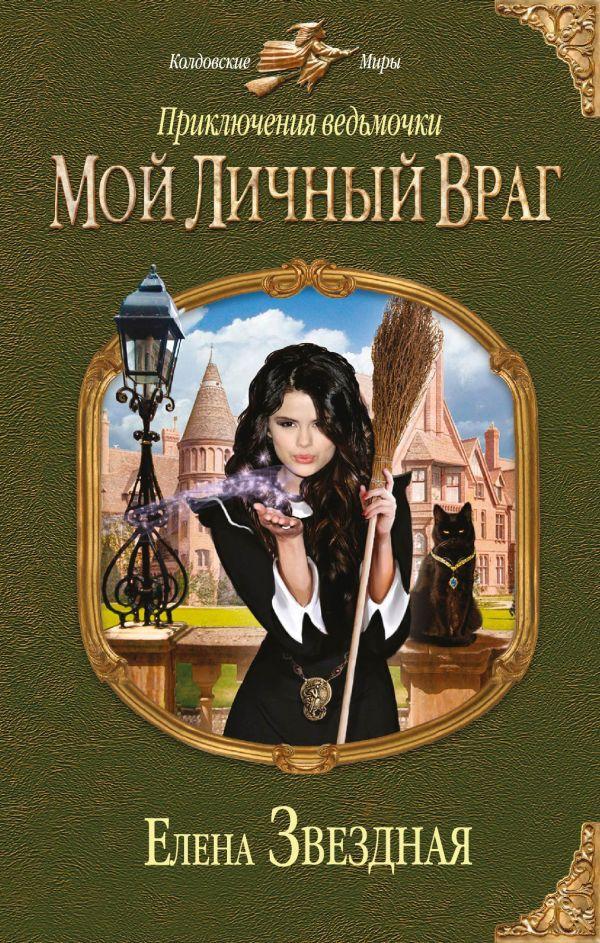 Елена звездная самиздат приключения ведьмочки 2 читать.