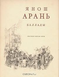 Янош Арань - Баллады