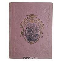 Перро - Волшебные сказки (сборник)