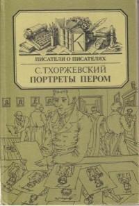 Сергей Тхоржевский - Портреты пером