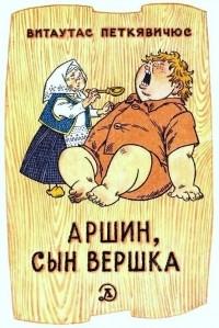 Витаутас Петкявичюс - Аршин, сын Вершка (сборник)