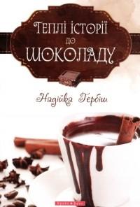 Надійка Гербіш - Теплі історії до шоколаду