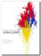 Павел Косенко - Живая цифра. Книга о цвете, или Как заставить дышать цифровую фотографию