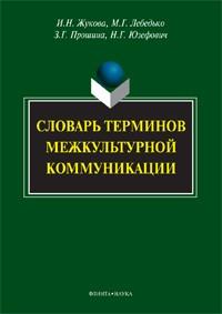 - Словарь терминов межкультурной коммуникации