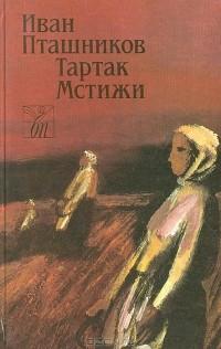 Иван Пташников - Тартак. Мстижи (сборник)