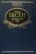 Генрік Ібсен - Ляльковий дім