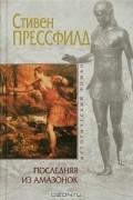 Стивен Прессфилд - Последняя из амазонок