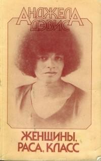 Анджела Дэвис - Женщины, раса, класс