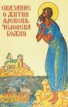 - Сказание о житии Алексия, человека божия
