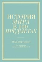 Нил Макгрегор — История мира в 100 предметах