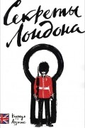 Коррадо Ауджиас - Секреты Лондона